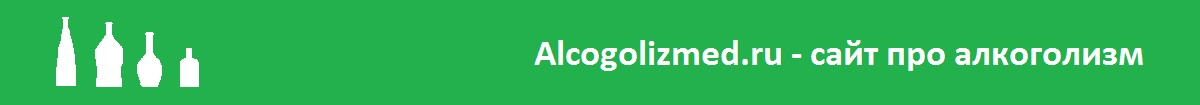 Alcogolizmed.ru - сайт про алкоголизм
